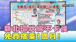 """免費搭乘1個月! 新北環狀線不""""卡侯"""" 通車政治學? 國民大會 20200121 (4/4)"""