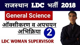 General Science Oxidation and Reduction for Women supervisor, rsmssb, ldc rajasthan police