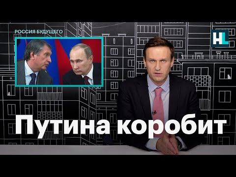 Навальный о том, как Путина коробят гигантские зарплаты глав госкорпораций
