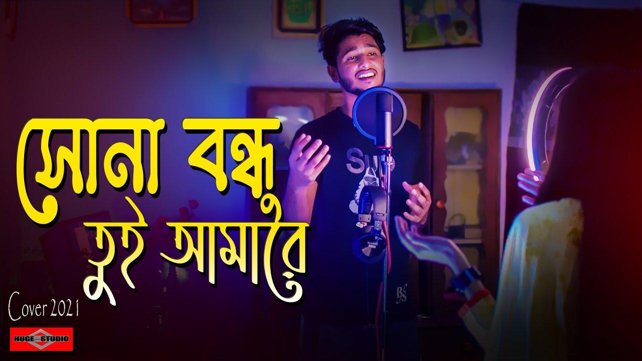 Sona Bondhu Tui Amare | COVER | সোনা বন্ধু তুই আমারে | New Bangla Song 2021 | Huge Studio