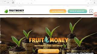 Обзор на економічну онлайн гру з заробітком грошей FruitMoney