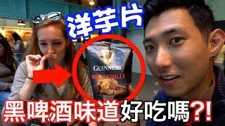 怎麼會有喝啤酒味道的洋芋片?!就在健力士啤酒展覽館!【劉沛 VLOG】