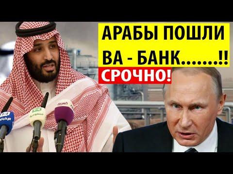 Срочно..! Арабы творят БЕCПPEДЕЛ..! Жесткий УЛЬТИМАТУМ России по НЕФТИ..! Чем ответ Путин?