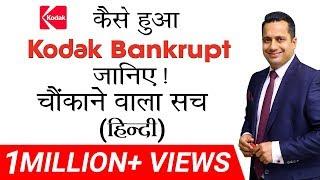 चौंकाने वाला सच | Kodak हुआ Bankrupt | Video in Hindi | By Dr. Vivek Bindra