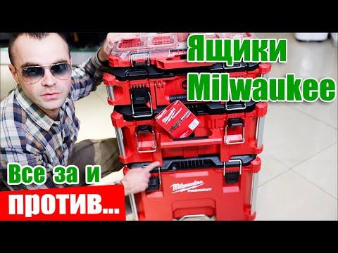Тачка milwaukee - все за и против! 👎Ящики для инструмента Milwaukee Packout - переносной систейнер.