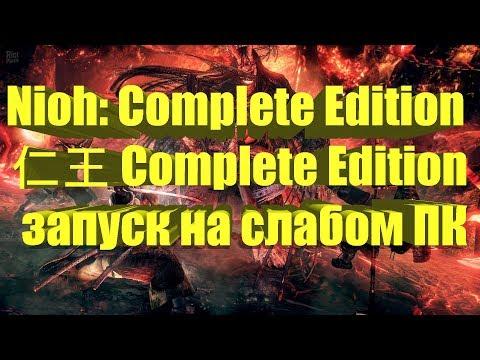 Nioh: Complete Edition / 仁王 Complete Edition на слабом ПК