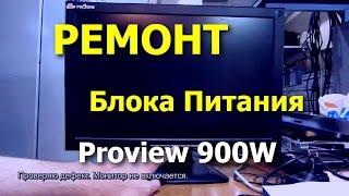 Монітор Proview 900W (FV926AFW). Не включається. Ремонт БП