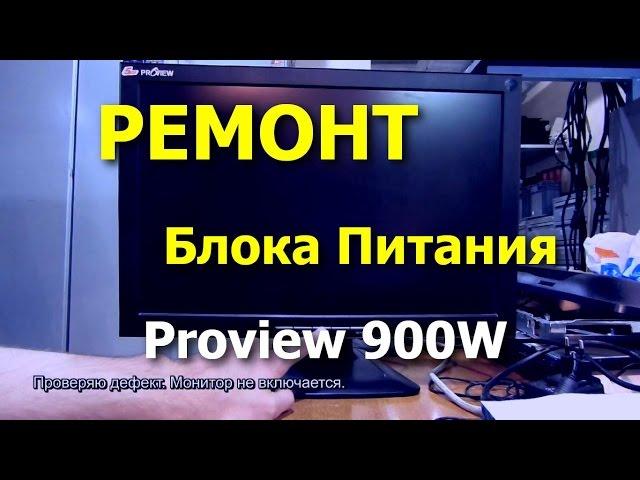 Монитор Proview 900W