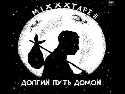 Oxxxymiron - Пролив Дрейка miXXXtape II (2013)