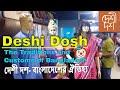 Bengali Fashion Design || Deshi Dosh || Bengali Cultural Clothing