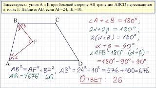Задание 24 ОГЭ по математике #8