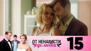 От ненависти до любви | Сезон 1 | Серия 15