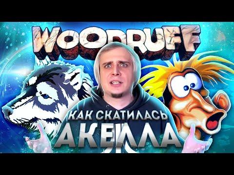 Как скатилась пиратская Акелла / Woodruff