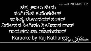 Haalu jenu vandad Karaoke by Raj Kathare