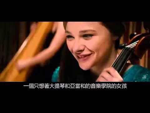 '超杀女'克萝伊【如果我留下(10/9上映)】中文预告/如果我留下qvod预告