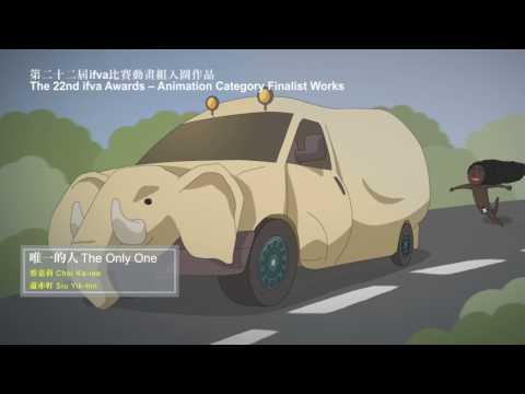 第二十二屆ifva比賽 - 動畫組入圍作品 22nd ifva Awards - Animation Category Finalist Works