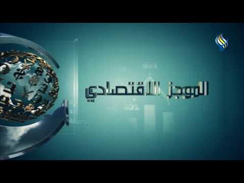 قناة سما الفضائية : الموجز الاقتصادي 28-02-2019