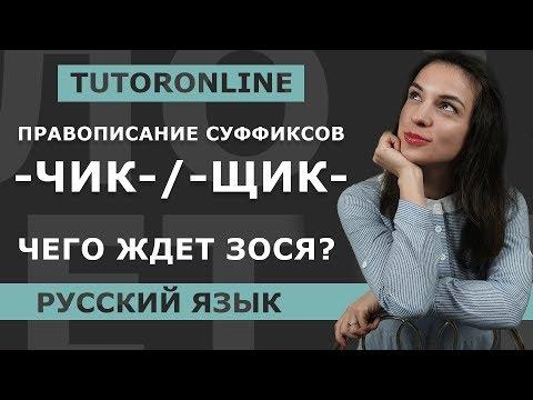 Русский язык | Правописание суффиксов -чик-/-щик-