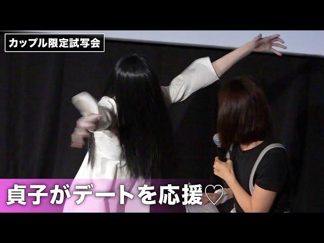 貞子、カップル達にホラー映画を楽しむ秘訣を伝授!映画『貞子』MX4D版カップル限定試写会