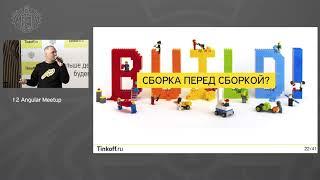 Антон Карпов - Построение библиотек с помощью Angular 6