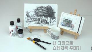 [협찬]내 그림으로 스케치북 꾸미기 마라부 포토트랜스퍼