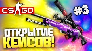 CS:GO - ОТКРЫТИЕ КЕЙСОВ! (УДАР МОЛНИИ, САЙРЕКС!) #3