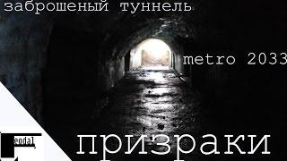 диггеры туннель с призраками(Ну вот мы и сходили в туннель) если понравилось видео ставь лайк и подписывайся на канал,собираем 30 лайков..., 2016-08-01T12:28:07.000Z)