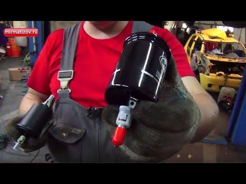 Как поменять топливный фильтр на матизе