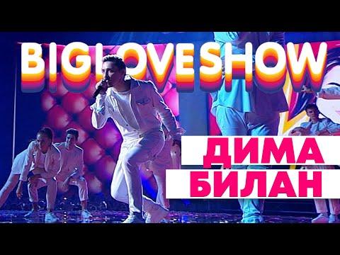 ДИМА БИЛАН - МОЛНИЯ [Big Love Show 2020]