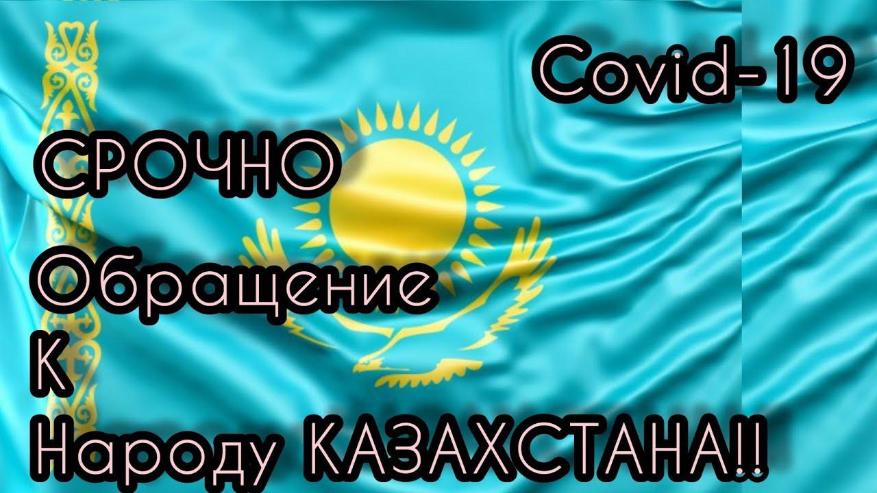 ОБРАЩЕНИЕ К НАРОДУ КАЗАХСТАНА!!!СРОЧНО!Covid-19!