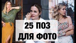КАК ПОЗИРОВАТЬ ДЛЯ ФОТО? / 25 ПОЗ ДЛЯ ФОТО