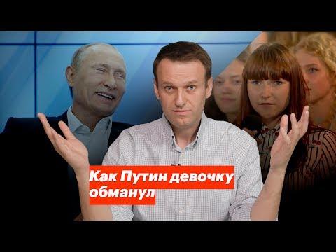 Как Путин девочку обманул - Видео онлайн