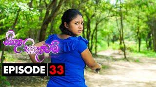 Bithusithuwam - බිතුසිතුවම් | Episode 33 - (2020-07-07) | Rupavahini Thumbnail
