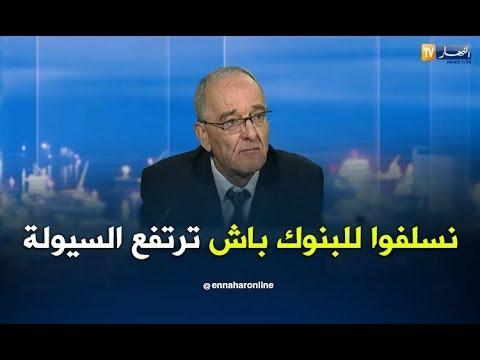 نائب محافظ بنك الجزائر: هذا هو سبب نقص السيولة في البنوك