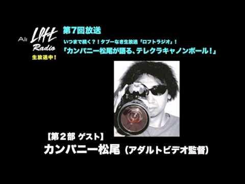 ロフトラジオ 第7回「カンパニー松尾が語る、テレクラキャノンボール!」