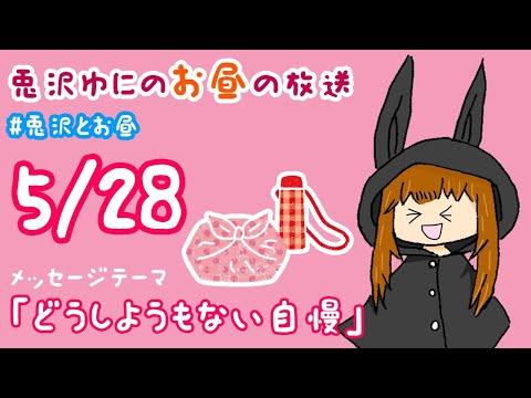 【ランチタイム】兎沢ゆにのお昼の放送 5/28【どうしようもない自慢】