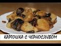 Картошка с черносливом. Цимес картофельный. Кулинария. Рецепты. Понятно о вкусном.