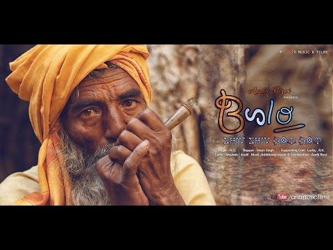 SHIV SHIV BUM BUM | DOPE SONG 2017 | BHOLENATH