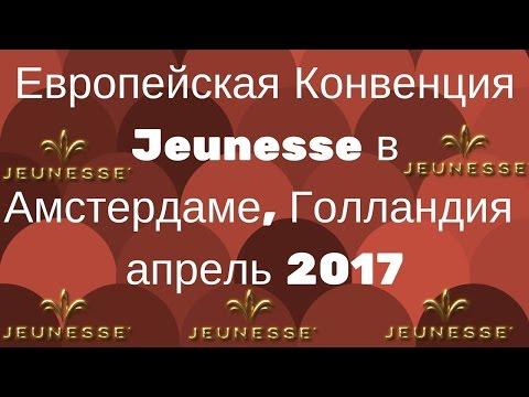 Европейская Региональная Конвенция Jeunesse в Амстердаме 28-30 апреля 2017