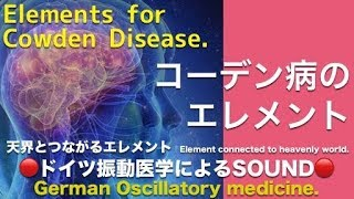 🔴ドイツ振動医学によるコーデン病編|Cowden Disease by German Oscillatory Medicine.