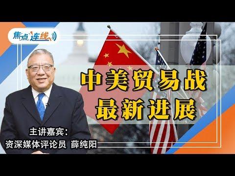 中美贸易战最新进展 焦点连线 2019.04.08