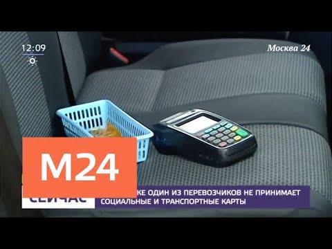 В Ногинске из автобусов высаживают пассажиров с социальными и транспортными картами - Москва 24