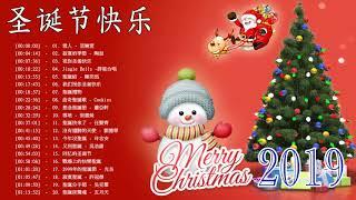 【圣诞歌曲】圣诞节歌曲  | 经典圣诞歌曲中文版 |  20首有关圣诞节的中文歌曲 | Christmas Songs 2019