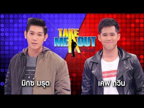 มิกซ์ & เคฟ - Take Me Out Thailand ep.12 S12 (25 พ.ย.60) FULL HD