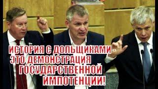 Депутаты об обманутых дольщиках: эта проблема - демонстрация государственной импотенции!