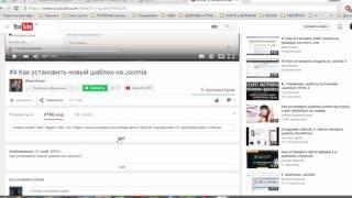 #12 Как вставить видео с ютуба на сайт