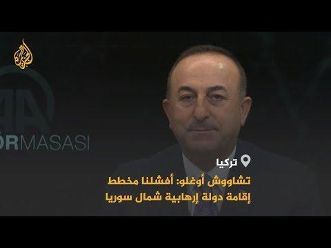 ???? وزير الخارجية التركي: سنقضي على أي إرهابي في شمالي سوريا  - نشر قبل 8 ساعة
