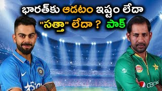 India Not Ready To Play Cricket With Pakistan | Oneindia Telugu