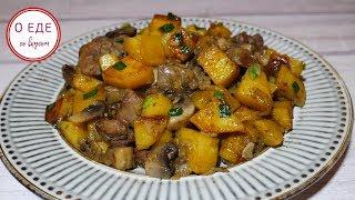 Просто ВКУСНЫЙ УЖИН. Картошка с печенью и грибами.