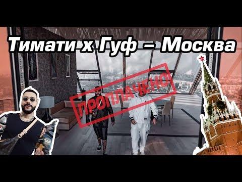 Почему Тимати удалил клип Тимати и Гуф - Москва